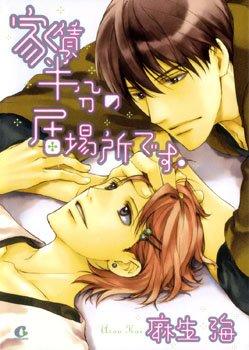 couverture, jaquette Romantic Roommate   (Houbunsha) Manga