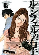 couverture, jaquette La Main droite de Lucifer 5  (Kodansha)