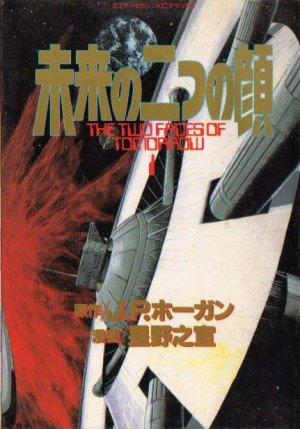 Mirai no Futatsu no Kao édition Japonaise