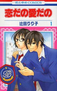 Le journal de Kanoko - Années lycée édition simple