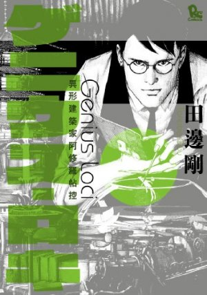 Genius Loci - Igyô Kenchikuka Ashura Hikage édition Japonaise