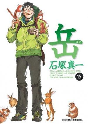 couverture, jaquette Vertical 15  (Shogakukan)