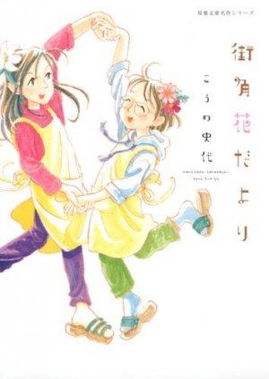 Machikado Hana da Yori édition Bunko