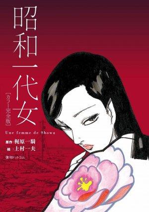 Une femme de Shôwa édition Edition Color Deluxe