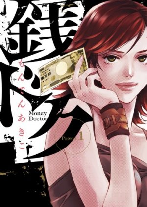 Zenidoku - Money Doctor 1