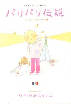 Paris Paris densetsu édition simple