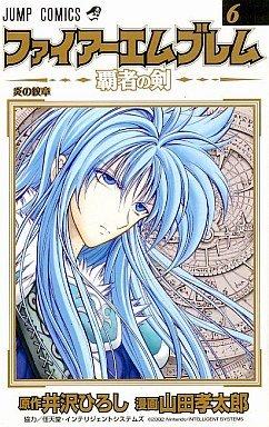 couverture, jaquette Fire Emblem - Hasha no Tsurugi 6  (Shueisha)