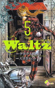 couverture, jaquette Waltz 5  (Shogakukan)