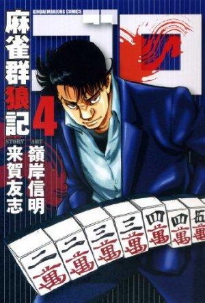 Mahjong Gunroki - Goro 4 Manga