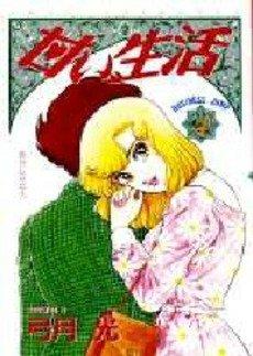 Amai Seikatsu 4
