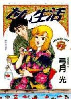 Amai Seikatsu 7
