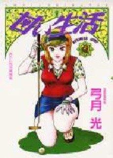 Amai Seikatsu 9