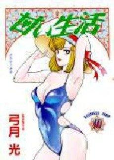 Amai Seikatsu 10