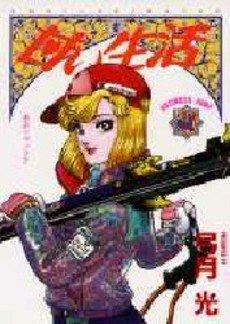 Amai Seikatsu # 11