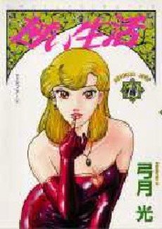 Amai Seikatsu 13