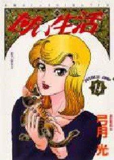 Amai Seikatsu 14