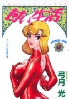 Amai Seikatsu 17