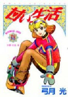 Amai Seikatsu 18
