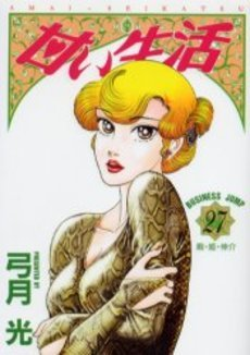 Amai Seikatsu # 27