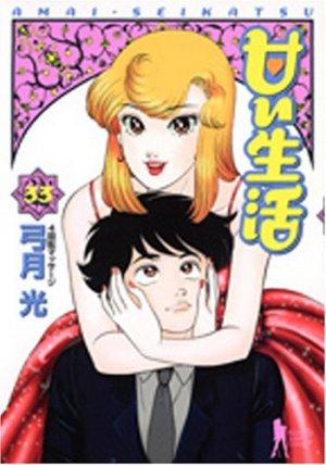 Amai Seikatsu 33