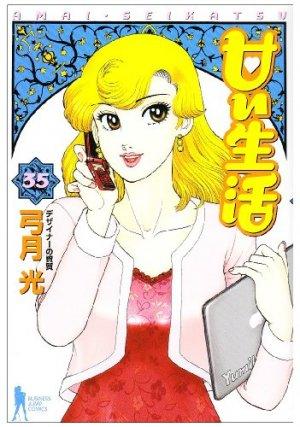 Amai Seikatsu 35