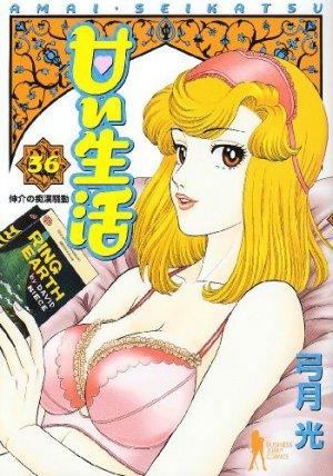 Amai Seikatsu 36