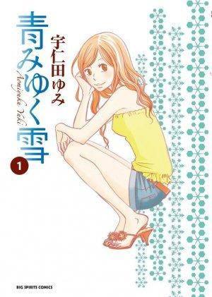 Aomi Yuku Yuki 1