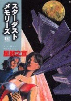 Stardust Memories édition Nouvelle Edition Gentosha