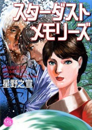 Stardust Memories édition Bunko Gentosha