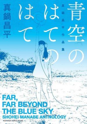 Shôhei Manabe - Sakuhinshû - Aozora no Hate no Hate édition Japonaise