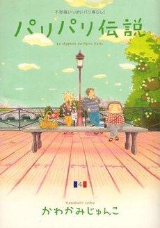 Paris Paris densetsu #4