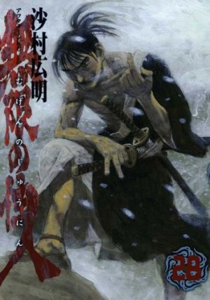couverture, jaquette L'Habitant de l'Infini 28  (Kodansha)
