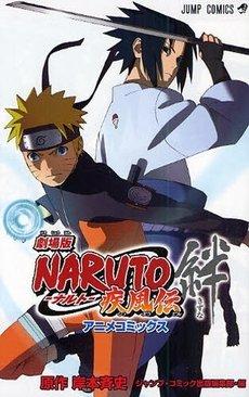 Naruto Shippuden - Les liens édition simple