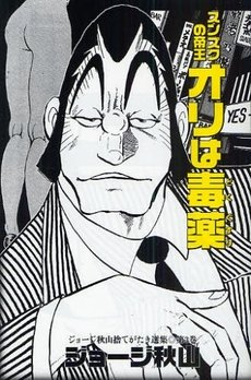 Jintarô le Caïd de Shinjuku édition simple