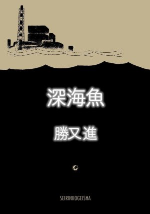 Shinkaigyo édition Japonaise