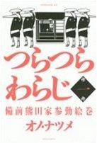 Tsuratsurawaraji - Bizen Kumada-ke Sankin Emaki édition Japonaise