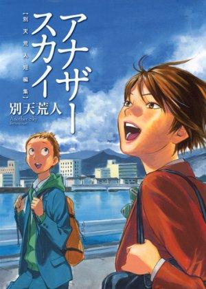 Court Betten - Tanpenshû - Another Sky édition Japonaise