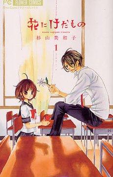 La Rose et le Démon édition Japonaise