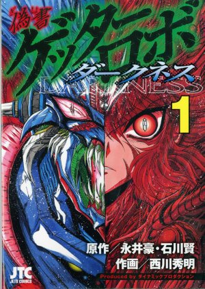 Gisho Getter Robo Darkness édition simple