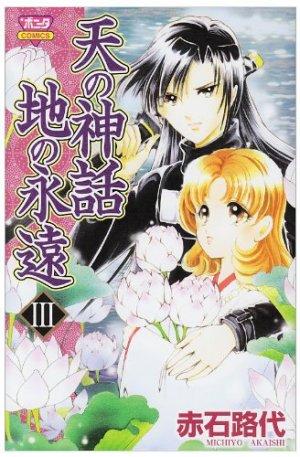 couverture, jaquette Ten no Shinwa - Chi no Eien 3  (Akita shoten) Manga