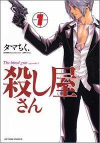 Koroshiya-san édition Japonaise