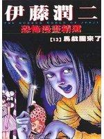 Le Cirque des Horreurs [Junji Ito Collection n°12] édition simple