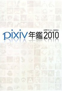 Pixiv Official Book 2010