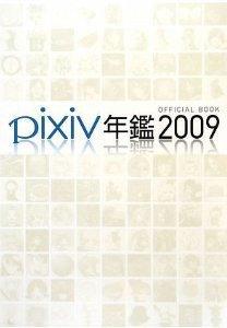 Pixiv Official Book 2009