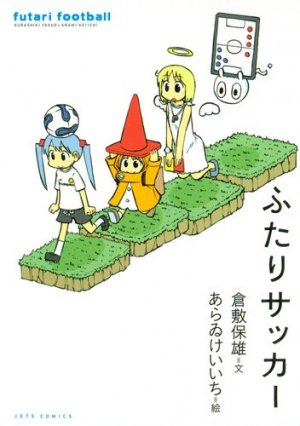couverture, jaquette Futari Soccer 1  (Hakusensha) Roman