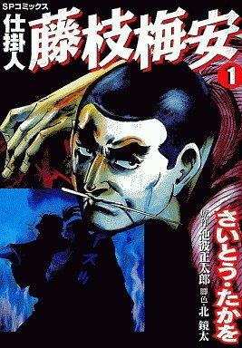 Shikakenin Fujieda Baian édition Japonaise
