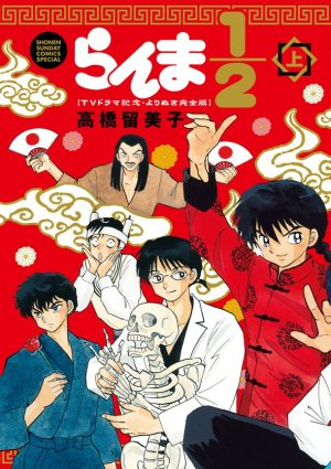 couverture, jaquette Ranma 1/2 Yorimeki Kanzenban 1