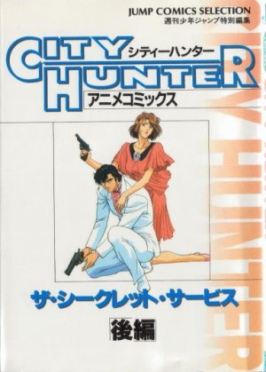 couverture, jaquette City Hunter 2 Jump Comics Selection (Shueisha)