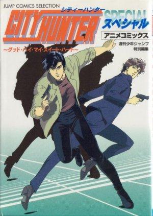 couverture, jaquette City Hunter 3 Jump Comics Selection (Shueisha)