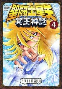 couverture, jaquette Saint Seiya - Next Dimension 4  (Akita shoten)